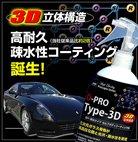 艶と耐久性 ガラスコーティング113d