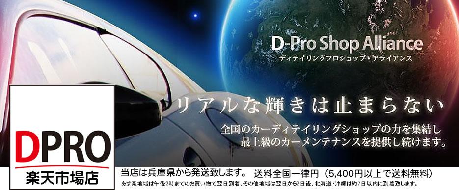 洗車 コーティング DPRO楽天市場店:全国DPROショップが自信を持ってご紹介します。