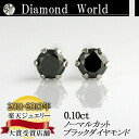 K14WG black diamond earrings are aiming at Rakuten lows 0.10 ct!