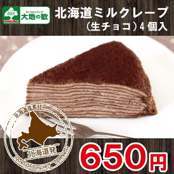 北海道ミルクレープ(生チョコ)