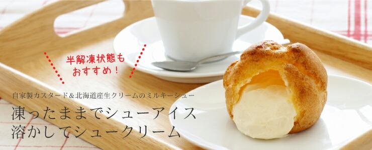 凍ったままでシューアイス溶かしてシュークリーム(北海道ミルク)