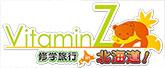 VitaminZ ����ι�� in �̳�ƻ��