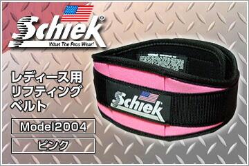 Schiek シーク レディース用リフティングベルト Model2004 ピンク