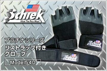 Schiek シーク プラチナシリーズ Model540 リストラップ付きグローブ