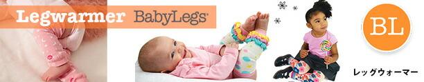 ベビーレッグス 新生児用、ワンサイズ