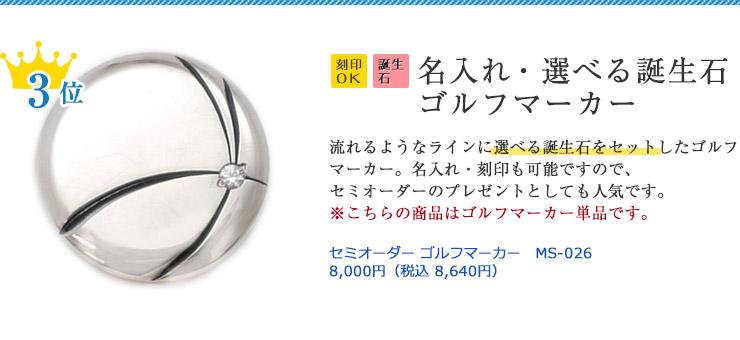 第3位:名入れ・選べる誕生石ゴルフマーカー ms-026