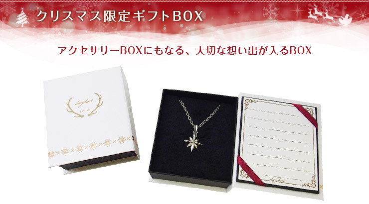 クリスマス限定ギフトBOX