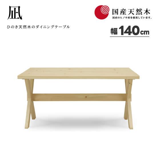 140テーブル