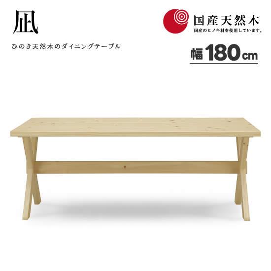 180テーブル