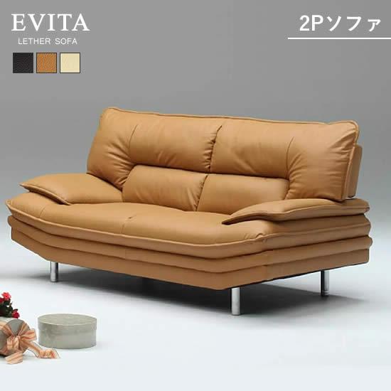 エヴィータ2P