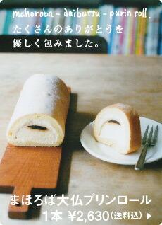 まほろば大仏プリンロールケーキ