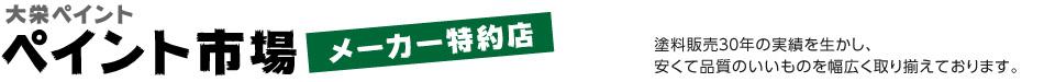 大栄ペイント:一般の方もプロの職人さんも大歓迎です 品揃えに自信あり!