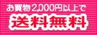 トレボルは税別2000円以上送料無料
