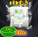 No.1 scent! Hato-mugicha tea bags 100% (10 g) x 30 capsule job's tears kt