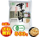 Grain germination Brown rice organic rice and Bud Komachi (500 g): Akita Komachi health, beauty, diet!