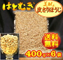 Leaves skin and offender ポップハトムギ 100% value Pack 6 x 400 g bag job's tears kt
