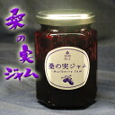 Real Mulberry Jam (150 g)