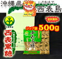 Okinawa Prefecture, Iriomote Island (いりおもて) specialty Iriomote brown sugar 500 g