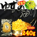 Colorant with yuzu citrus flavor 240 g bag Ehime Prefecture produced without additives-buy 2 set over you! teas points 10 points (equivalent to 100 yen)-
