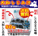Daiwa freshwater clam juice (set of 50)