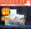 Scallop and clam juice (produced in Aomori Prefecture: 22 servings)