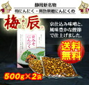 Plum Dragon (うめしん) in Keisei miso garlic 1 kg
