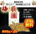 Plum Dragon (うめしん) black vinegar sugar black garlic 1 kg