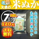 36 g of rice bran (the purchase more than approximately 120 )● two sets!ten points of tea point (100 yen considerably)) of the angel●
