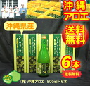 Okinawa Prefecture from 100% shikuwasa juice 100% (a 500ml×6 book)