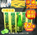 Okinawa Prefecture from 100% shikuwasa juice 100% (500 books)