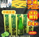 Okinawa Prefecture from 100% shikuwasa juice 100% (a 500ml×24 book)