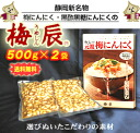 Plum garlic 1 kg (bag 500 g x 2)