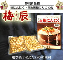 Plum Dragon (うめしん) the original plum garlic 1 kg 500 g x 2 bags