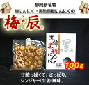 Plum Dragon (うめしん) black vinegar black sugar garlic 100 g
