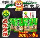 Iriomote black sugar 300 g x 5pcs Iriomote-Jima (いりおもて) from Okinawa Prefecture