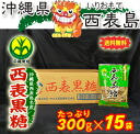 """Iriomote brown sugar (300 g x 15 bags)'"