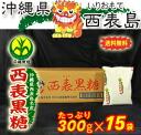 Iriomote black sugar 300 g x 15 bags Iriomote Island (Iriomote) from Okinawa Prefecture