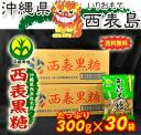 Iriomote black sugar 300 g x 30 bags Iriomote-Jima (いりおもて) from Okinawa Prefecture