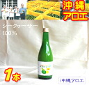 Natural shikuwasa juice 100% 500 ml (Taiwan and Okinawa Prefecture from blend)