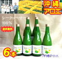 Natural shikuwasa juice 100% 500ml×6 book (Taiwan and Okinawa Prefecture from blend)