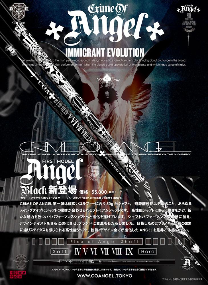 クライムオブエンジェル Crime Of Angel ブラックエンジェル