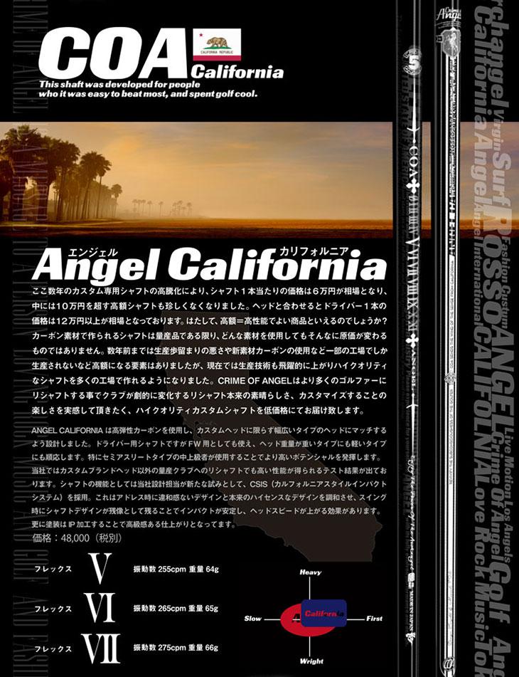 クライムオブエンジェル Crime Of Angel カリフォルニア