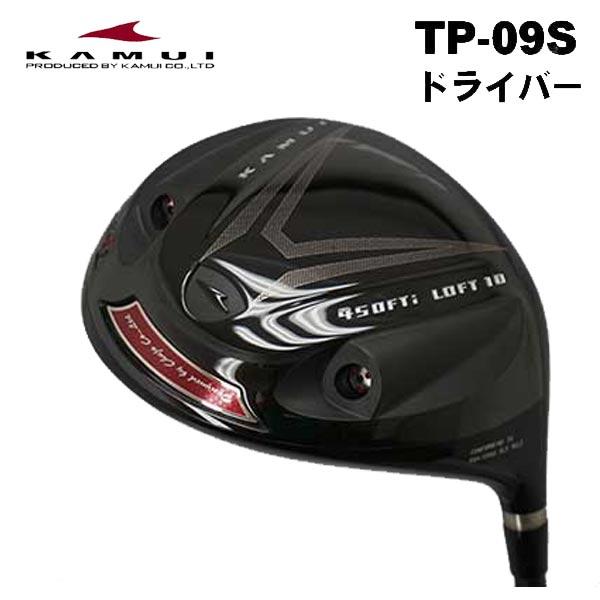 【特注カスタム】カムイTP-09Sドライバー