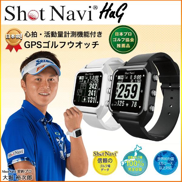 【GPSゴルフナビ】 ショットナビ ハグ GPSゴルフナビ 腕時計型