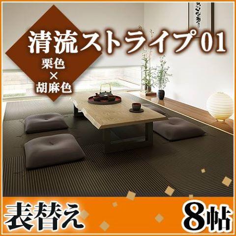 表替え8帖 清流ストライプ01栗色×胡桃色