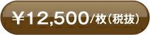 \12,500/枚(税抜)