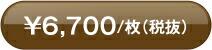 \6,700/枚(税抜)
