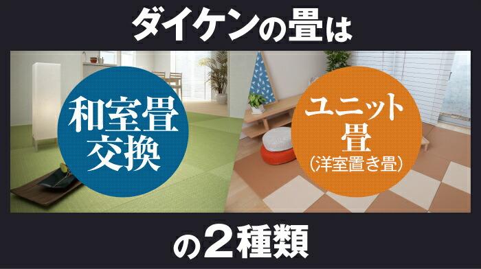 ダイケンの畳は和室畳交換 ユニット畳の2種類