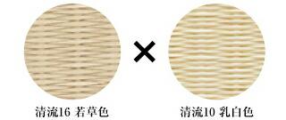 清流16若草色×清流10乳白色