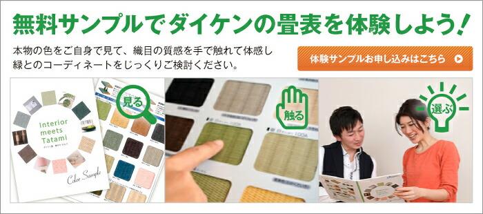 無料サンプルでダイケンの畳表を体験しよう!